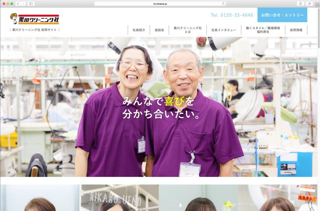 黒川クリーニング社 採用サイト